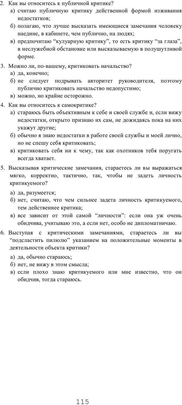 PDF. Мышление в дискуссиях и решениях задач. Милорадова Н. Г. Страница 115. Читать онлайн