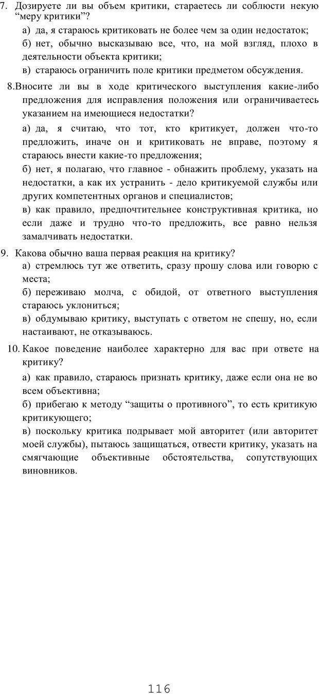 PDF. Мышление в дискуссиях и решениях задач. Милорадова Н. Г. Страница 116. Читать онлайн