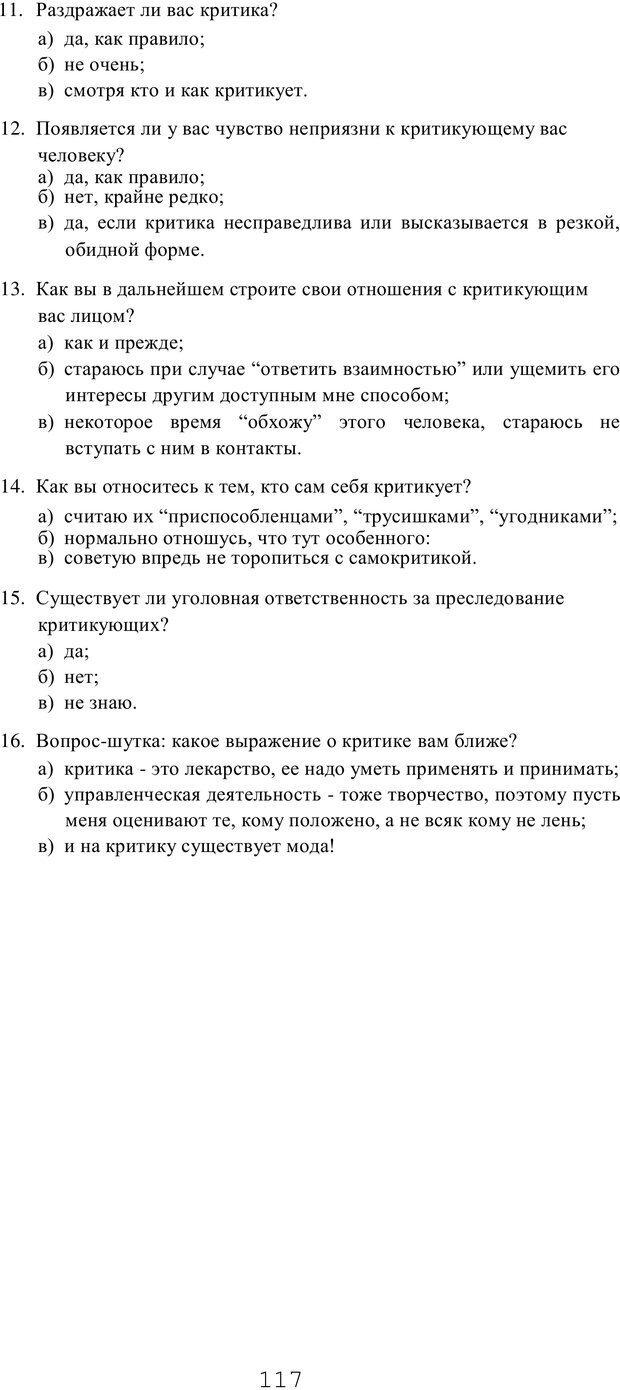 PDF. Мышление в дискуссиях и решениях задач. Милорадова Н. Г. Страница 117. Читать онлайн