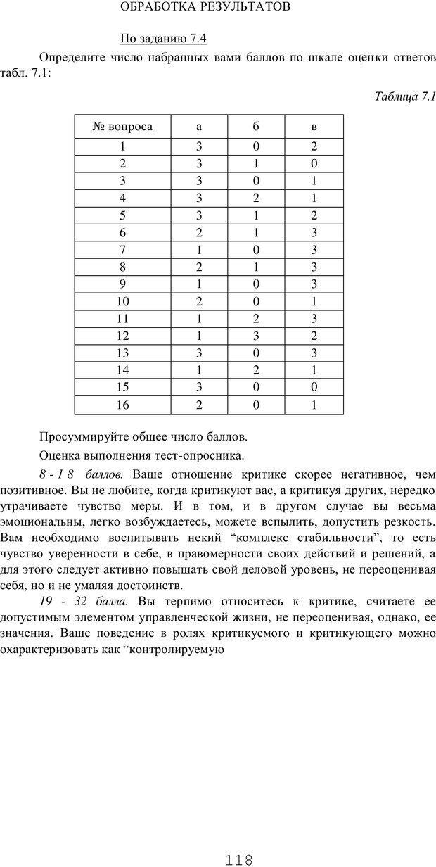 PDF. Мышление в дискуссиях и решениях задач. Милорадова Н. Г. Страница 118. Читать онлайн