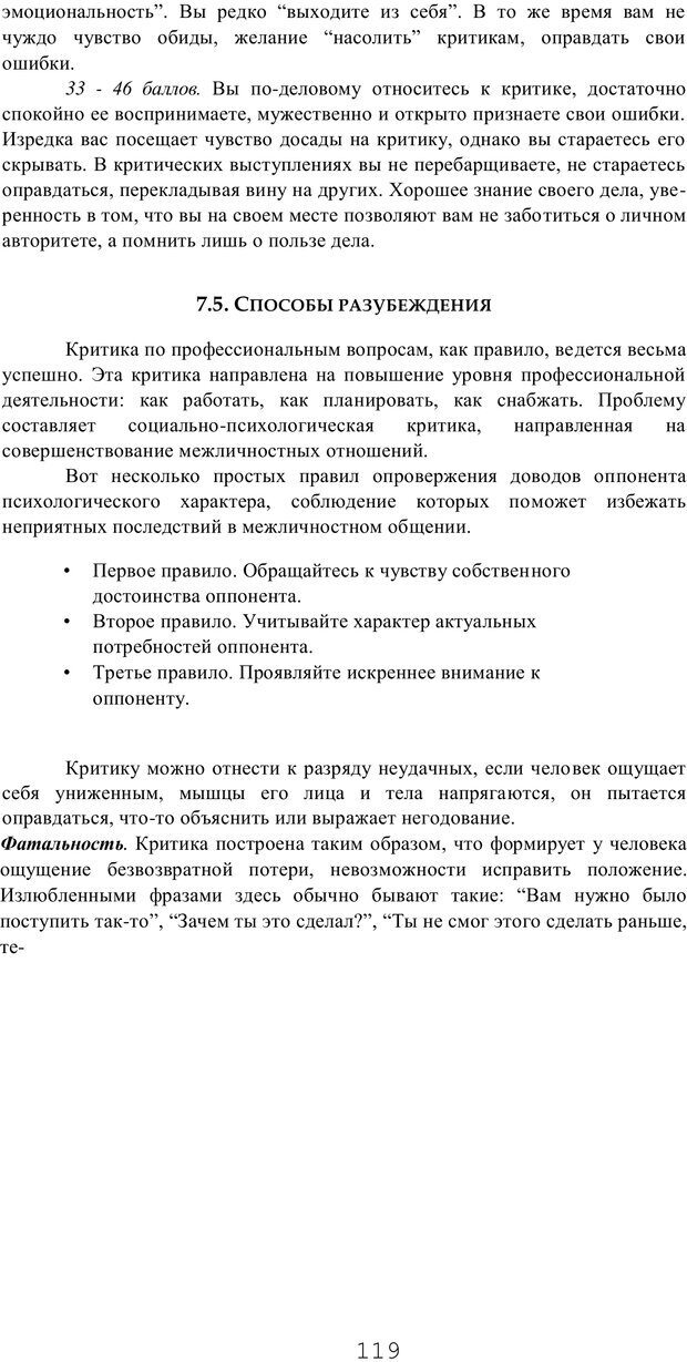 PDF. Мышление в дискуссиях и решениях задач. Милорадова Н. Г. Страница 119. Читать онлайн