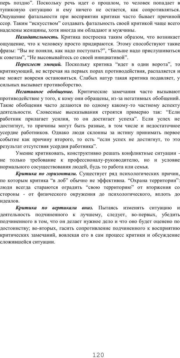 PDF. Мышление в дискуссиях и решениях задач. Милорадова Н. Г. Страница 120. Читать онлайн