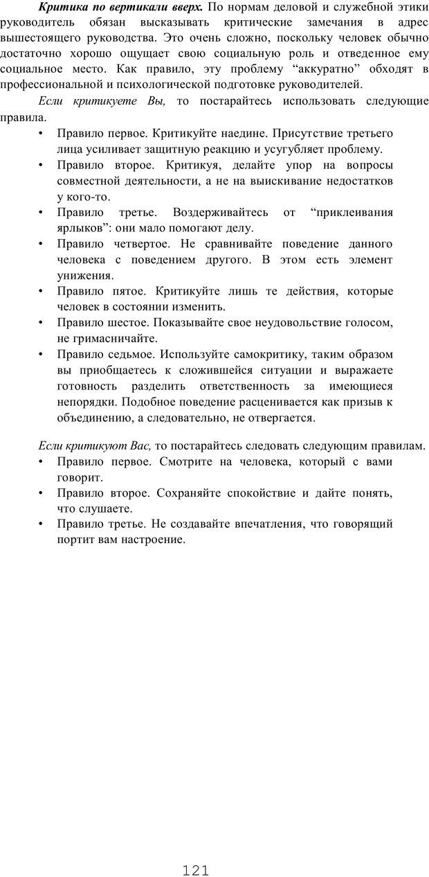 PDF. Мышление в дискуссиях и решениях задач. Милорадова Н. Г. Страница 121. Читать онлайн