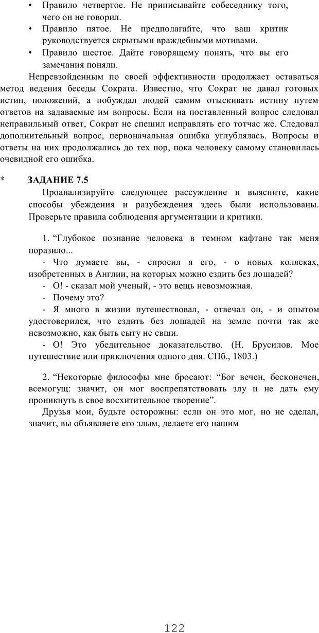 PDF. Мышление в дискуссиях и решениях задач. Милорадова Н. Г. Страница 122. Читать онлайн