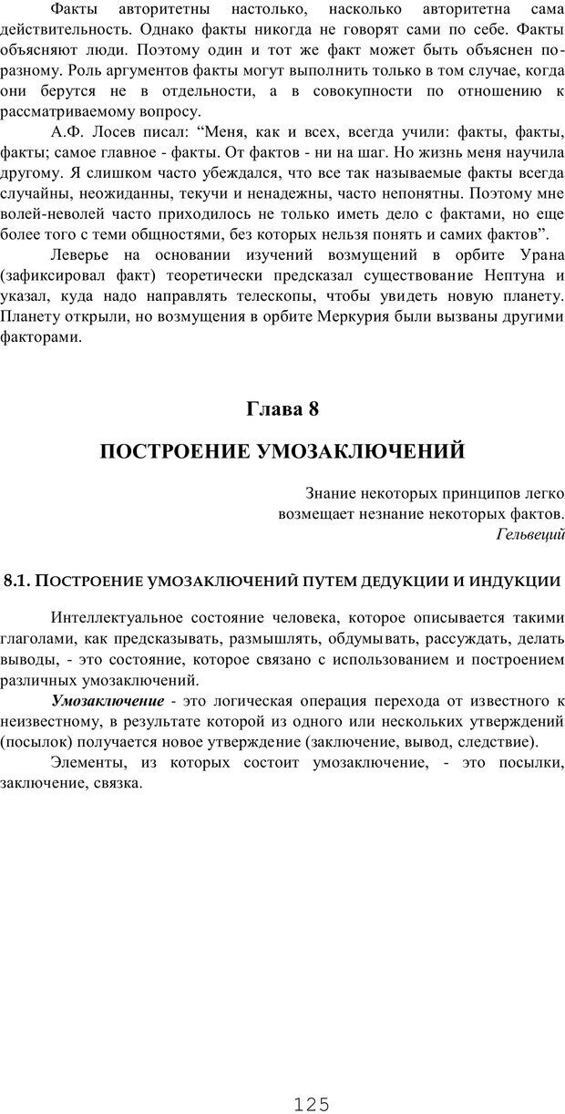 PDF. Мышление в дискуссиях и решениях задач. Милорадова Н. Г. Страница 125. Читать онлайн