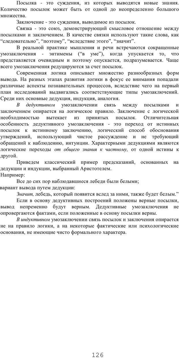 PDF. Мышление в дискуссиях и решениях задач. Милорадова Н. Г. Страница 126. Читать онлайн