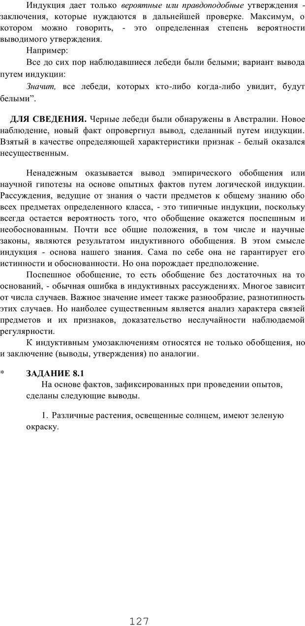 PDF. Мышление в дискуссиях и решениях задач. Милорадова Н. Г. Страница 127. Читать онлайн