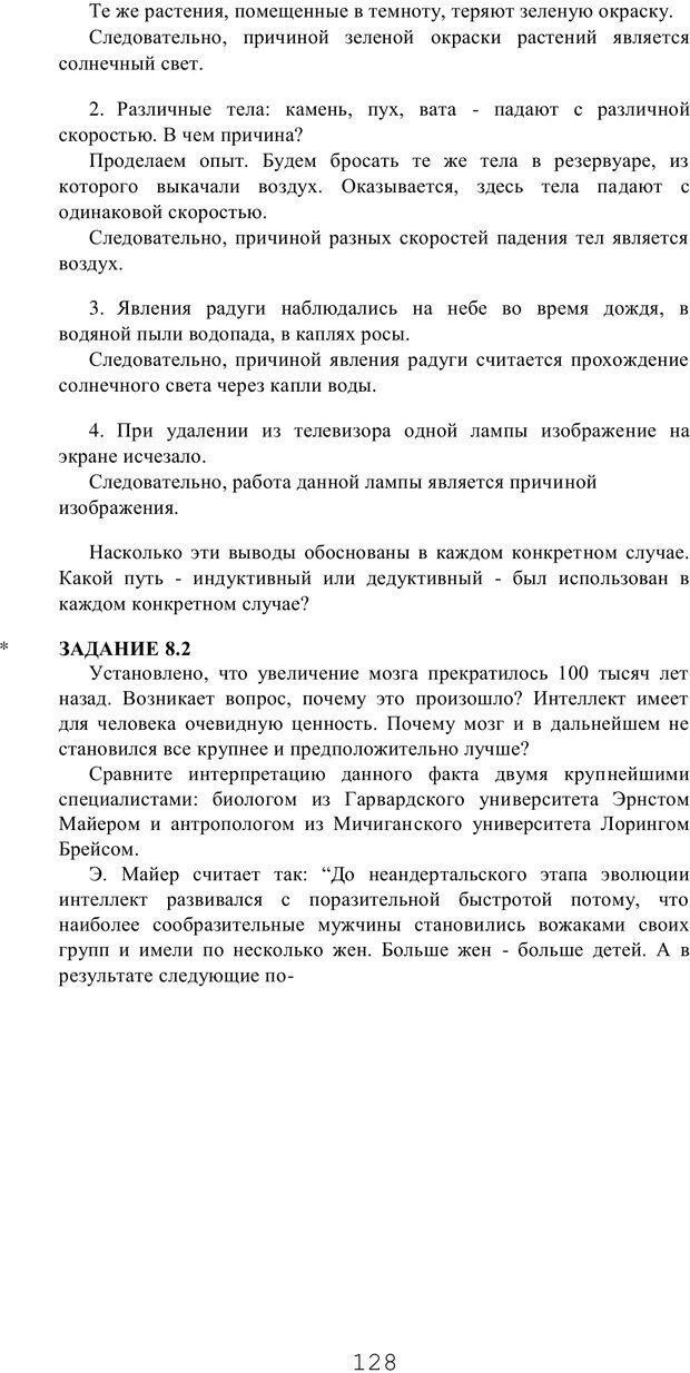 PDF. Мышление в дискуссиях и решениях задач. Милорадова Н. Г. Страница 128. Читать онлайн