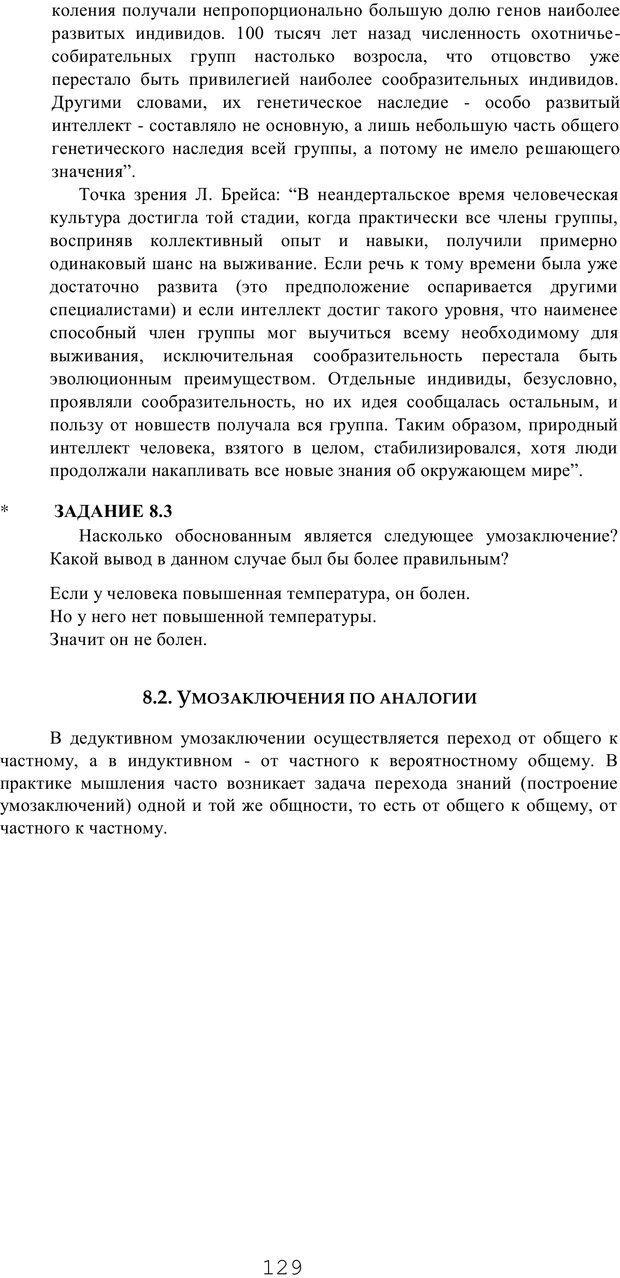 PDF. Мышление в дискуссиях и решениях задач. Милорадова Н. Г. Страница 129. Читать онлайн