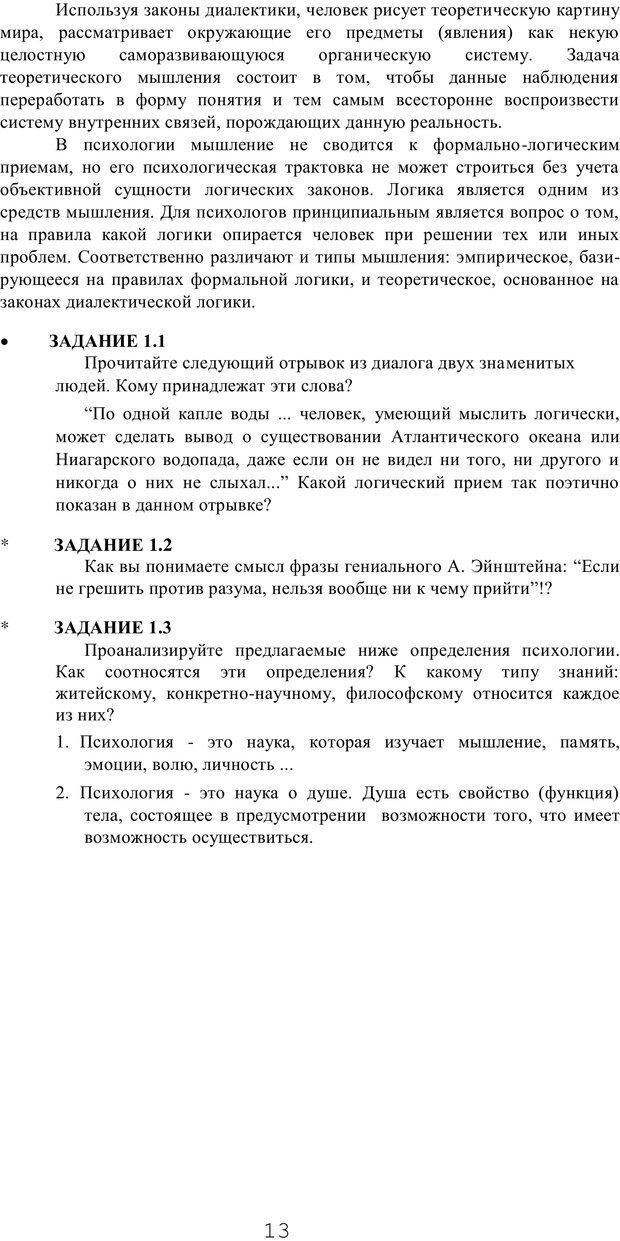 PDF. Мышление в дискуссиях и решениях задач. Милорадова Н. Г. Страница 13. Читать онлайн