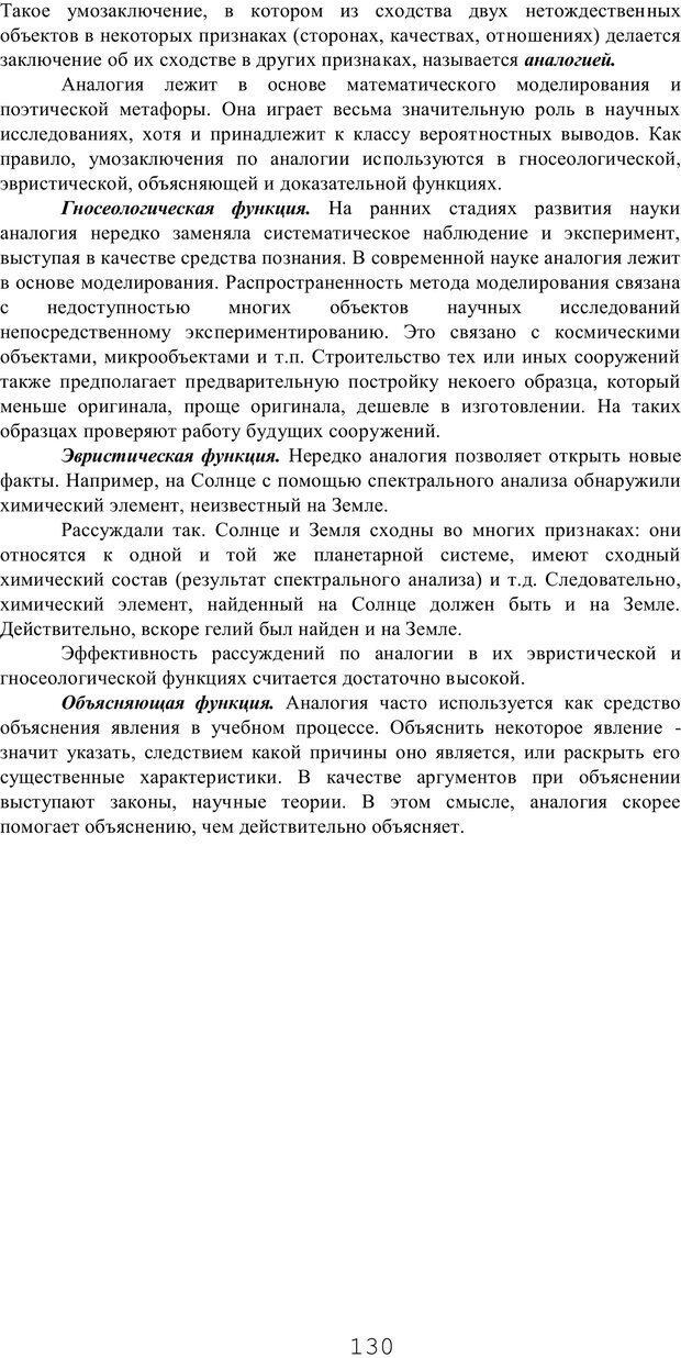 PDF. Мышление в дискуссиях и решениях задач. Милорадова Н. Г. Страница 130. Читать онлайн