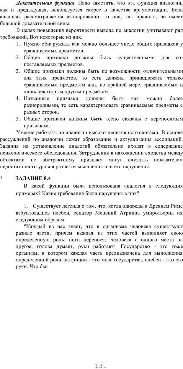 PDF. Мышление в дискуссиях и решениях задач. Милорадова Н. Г. Страница 131. Читать онлайн