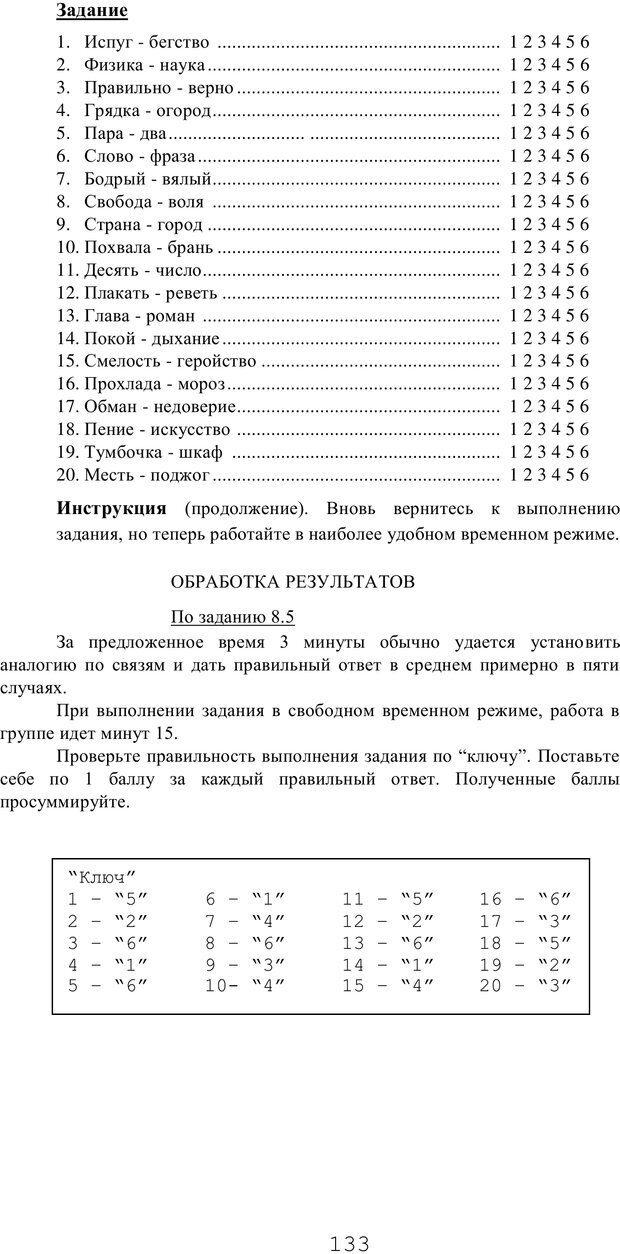 PDF. Мышление в дискуссиях и решениях задач. Милорадова Н. Г. Страница 133. Читать онлайн