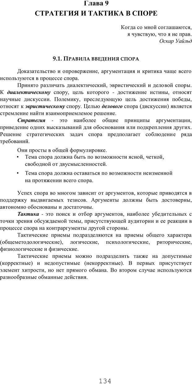 PDF. Мышление в дискуссиях и решениях задач. Милорадова Н. Г. Страница 134. Читать онлайн