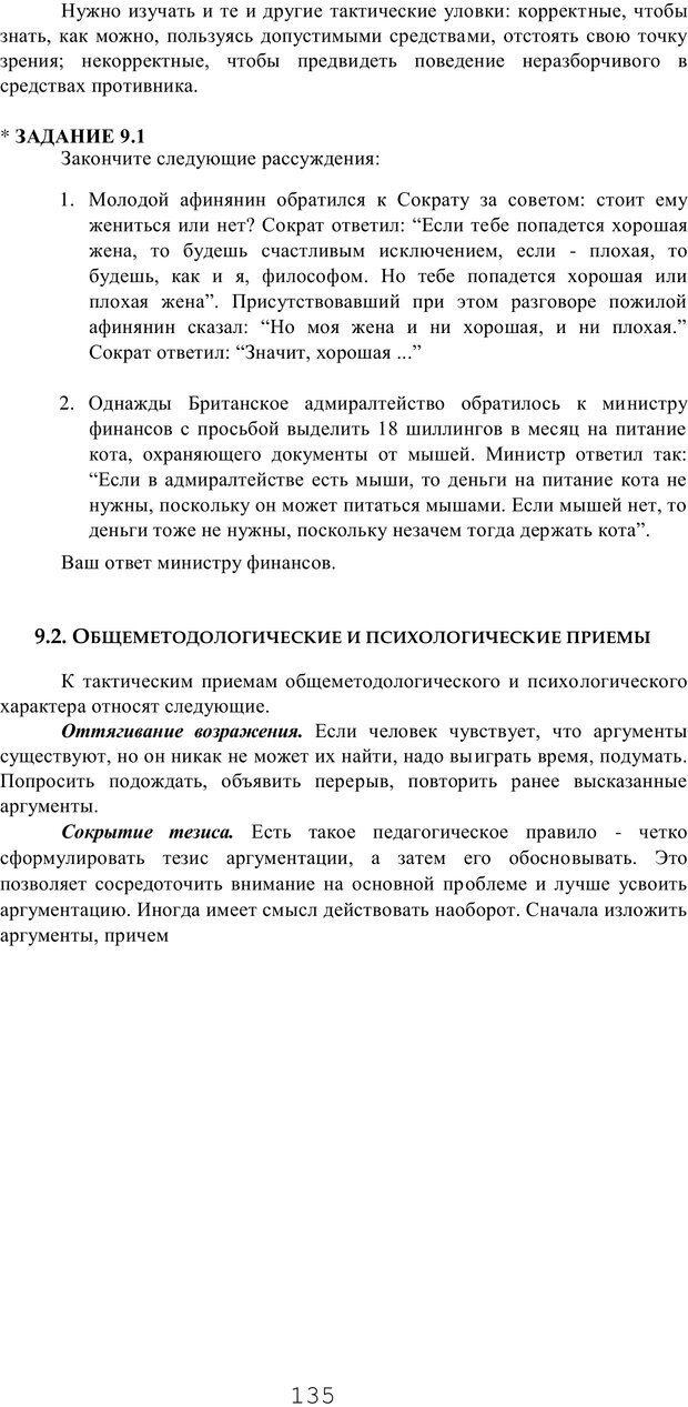 PDF. Мышление в дискуссиях и решениях задач. Милорадова Н. Г. Страница 135. Читать онлайн
