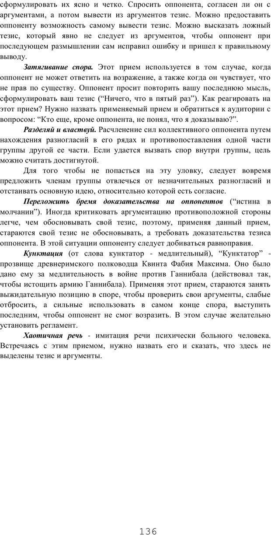 PDF. Мышление в дискуссиях и решениях задач. Милорадова Н. Г. Страница 136. Читать онлайн