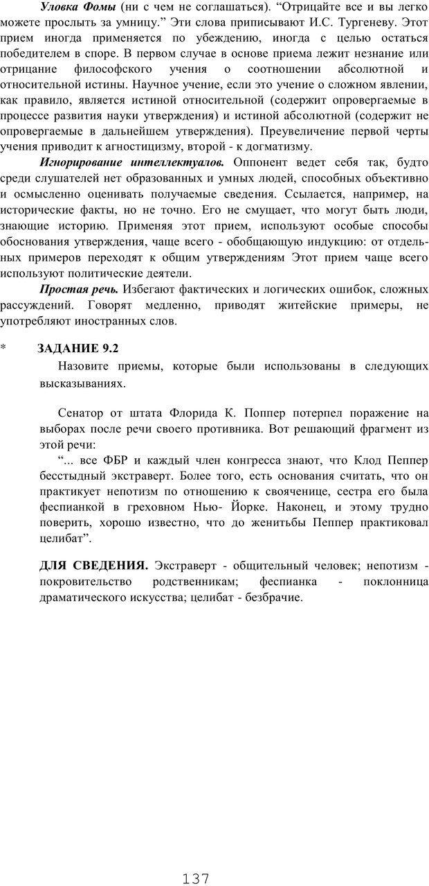 PDF. Мышление в дискуссиях и решениях задач. Милорадова Н. Г. Страница 137. Читать онлайн