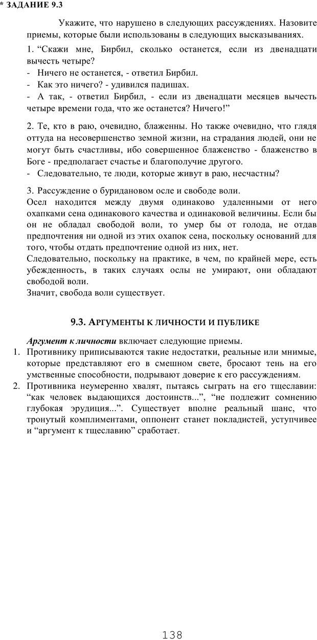 PDF. Мышление в дискуссиях и решениях задач. Милорадова Н. Г. Страница 138. Читать онлайн