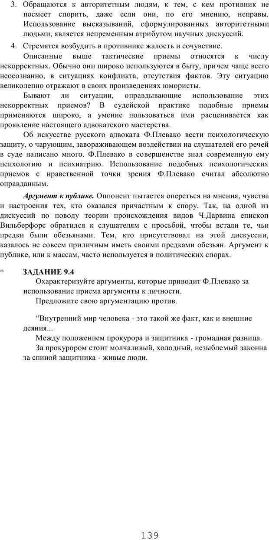 PDF. Мышление в дискуссиях и решениях задач. Милорадова Н. Г. Страница 139. Читать онлайн