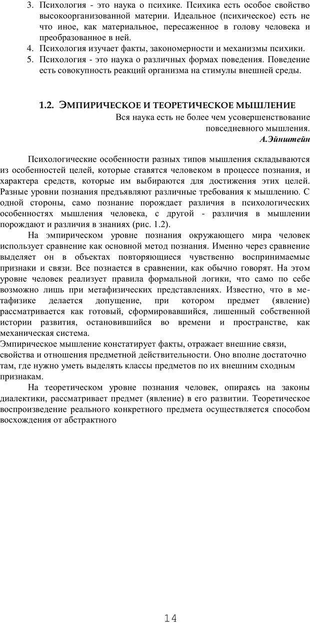 PDF. Мышление в дискуссиях и решениях задач. Милорадова Н. Г. Страница 14. Читать онлайн