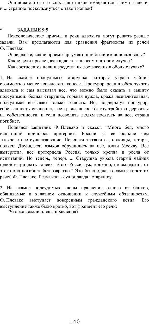 PDF. Мышление в дискуссиях и решениях задач. Милорадова Н. Г. Страница 140. Читать онлайн