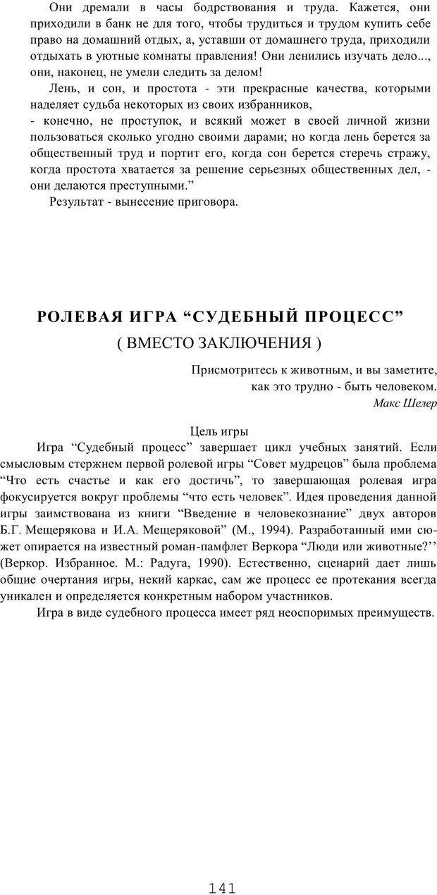 PDF. Мышление в дискуссиях и решениях задач. Милорадова Н. Г. Страница 141. Читать онлайн