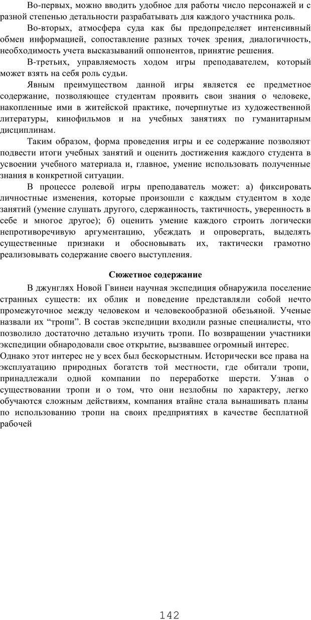 PDF. Мышление в дискуссиях и решениях задач. Милорадова Н. Г. Страница 142. Читать онлайн