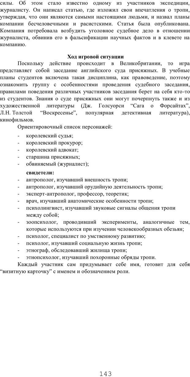 PDF. Мышление в дискуссиях и решениях задач. Милорадова Н. Г. Страница 143. Читать онлайн