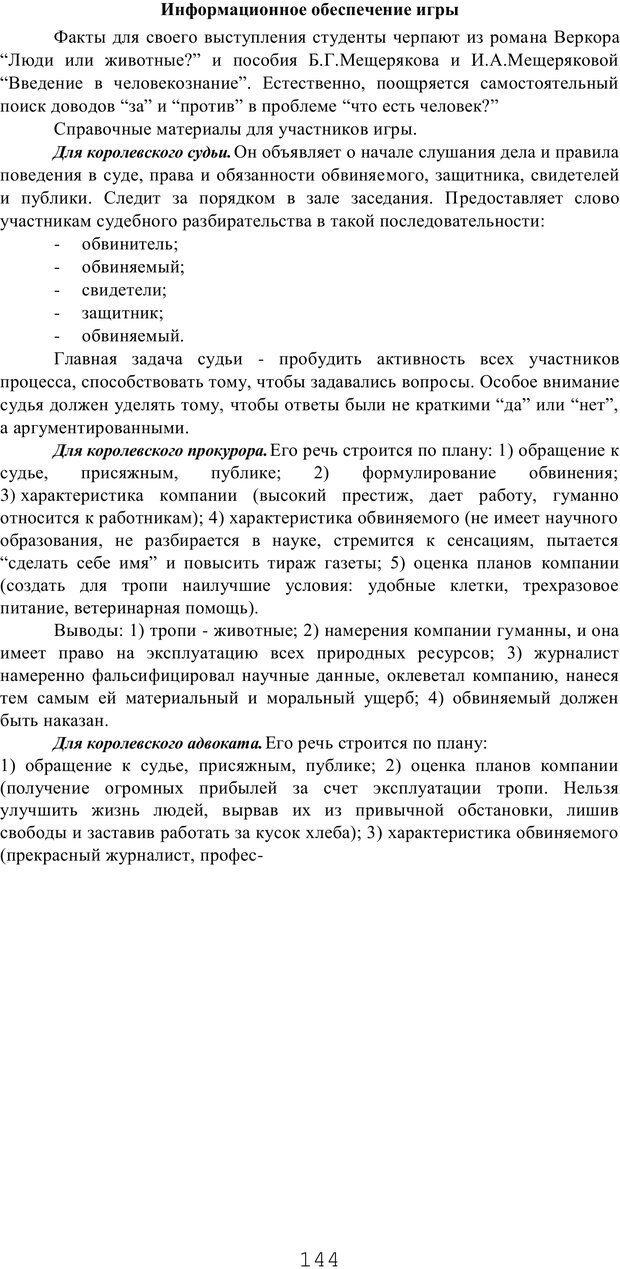 PDF. Мышление в дискуссиях и решениях задач. Милорадова Н. Г. Страница 144. Читать онлайн