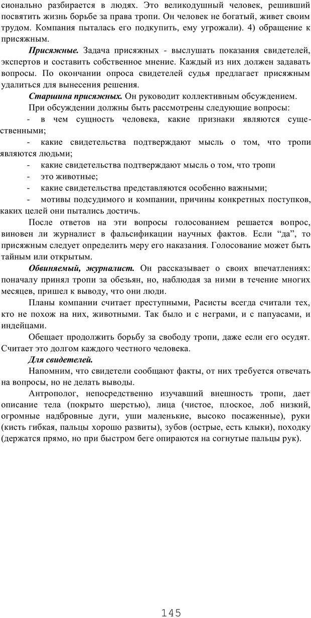 PDF. Мышление в дискуссиях и решениях задач. Милорадова Н. Г. Страница 145. Читать онлайн