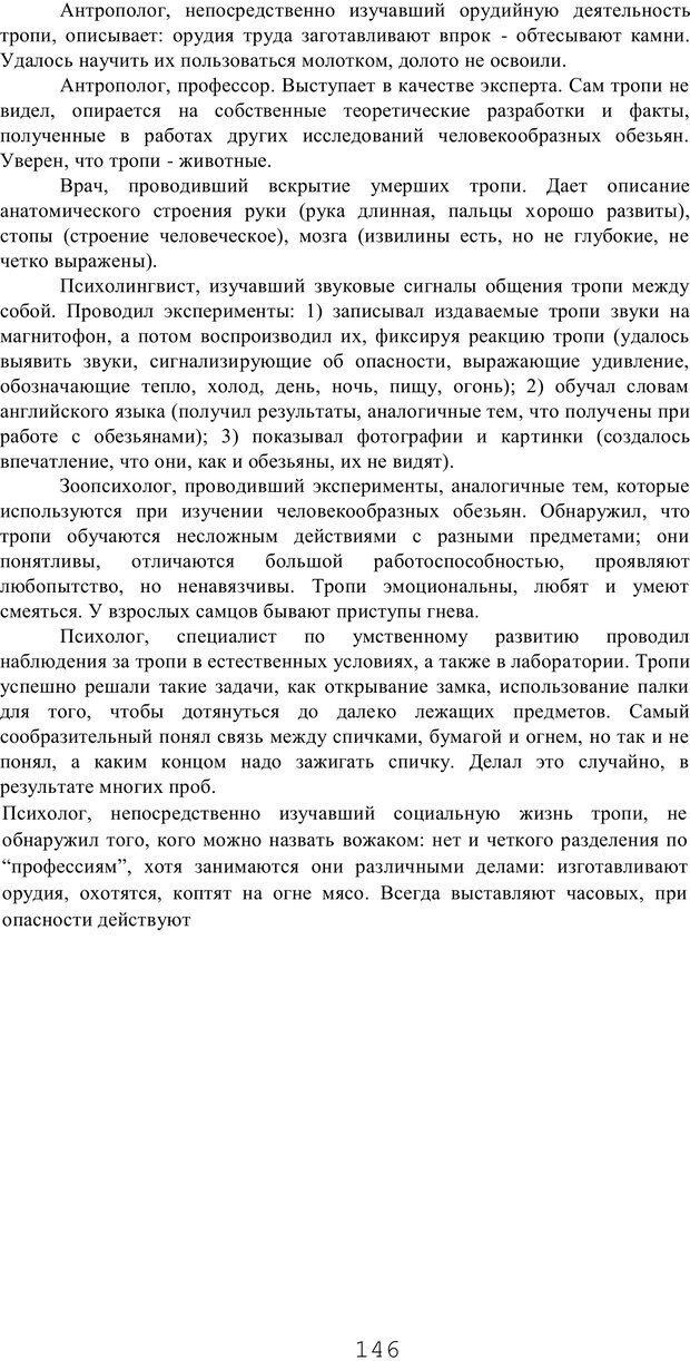 PDF. Мышление в дискуссиях и решениях задач. Милорадова Н. Г. Страница 146. Читать онлайн