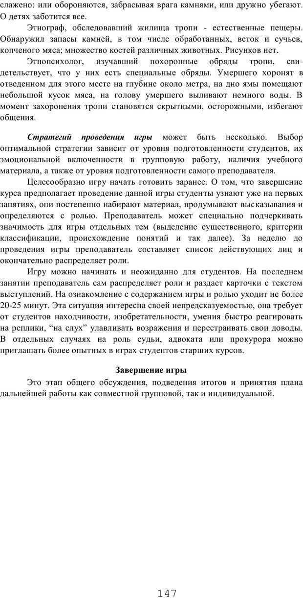 PDF. Мышление в дискуссиях и решениях задач. Милорадова Н. Г. Страница 147. Читать онлайн