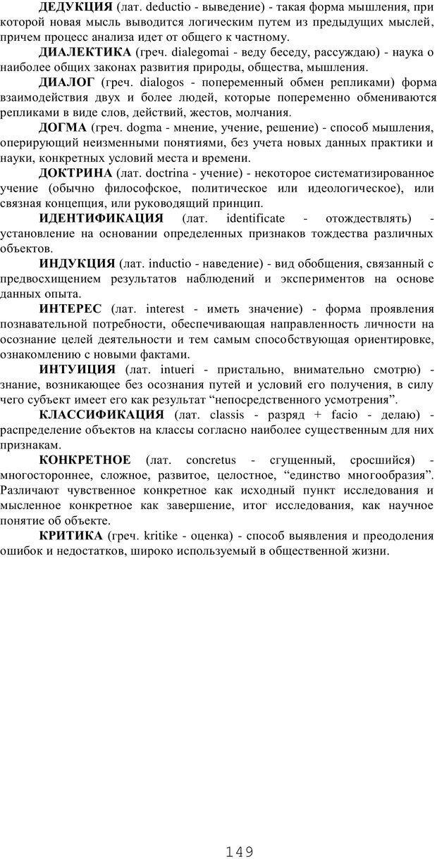 PDF. Мышление в дискуссиях и решениях задач. Милорадова Н. Г. Страница 149. Читать онлайн
