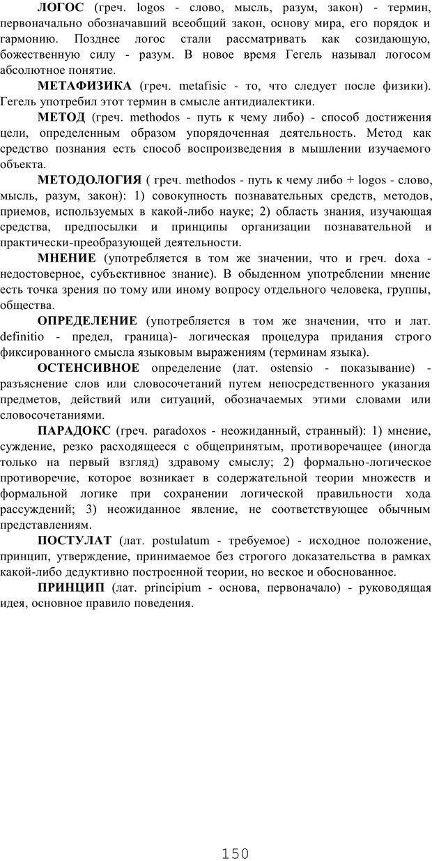 PDF. Мышление в дискуссиях и решениях задач. Милорадова Н. Г. Страница 150. Читать онлайн
