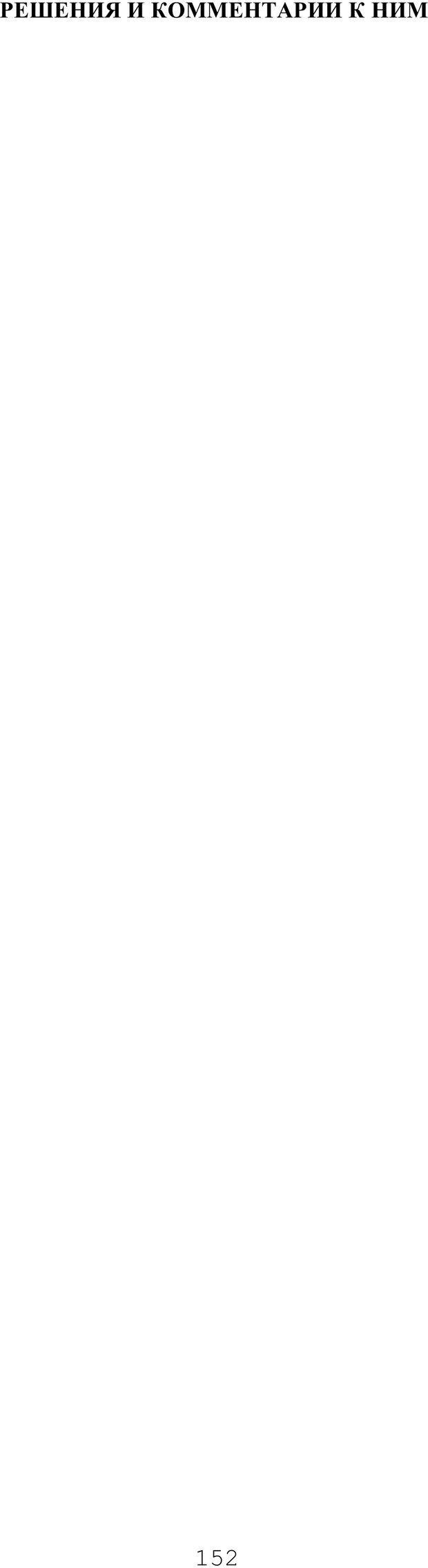 PDF. Мышление в дискуссиях и решениях задач. Милорадова Н. Г. Страница 152. Читать онлайн
