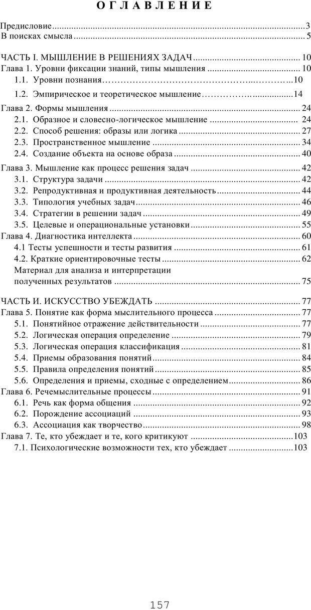 PDF. Мышление в дискуссиях и решениях задач. Милорадова Н. Г. Страница 154. Читать онлайн