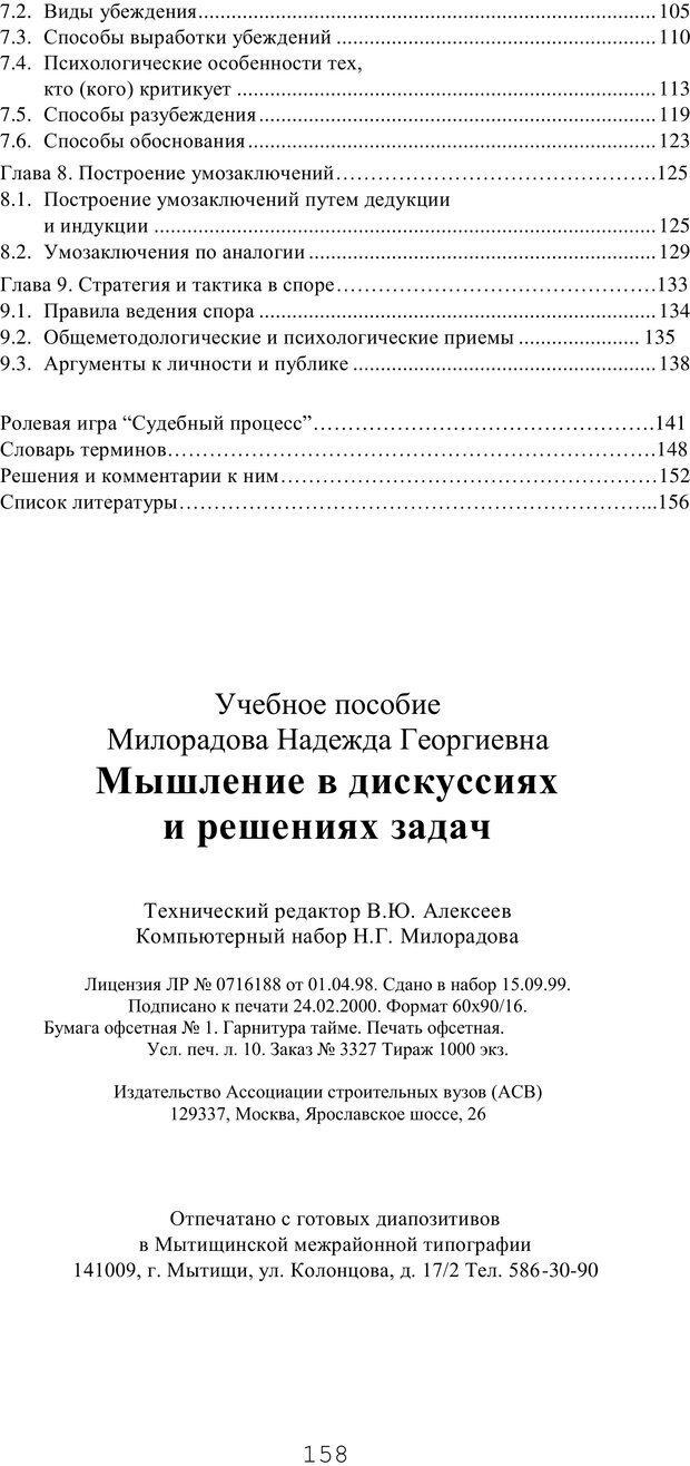 PDF. Мышление в дискуссиях и решениях задач. Милорадова Н. Г. Страница 155. Читать онлайн