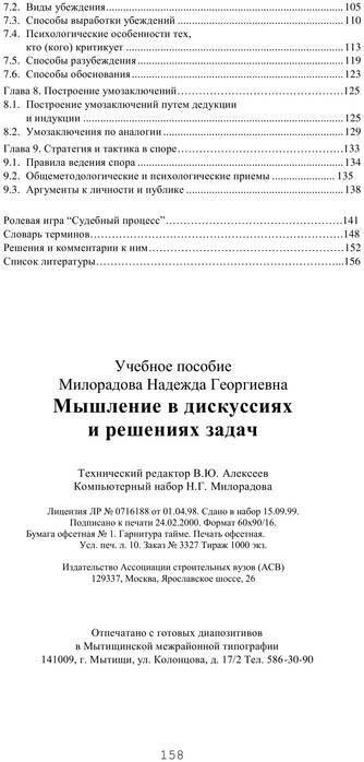 PDF. Мышление в дискуссиях и решениях задач. Милорадова Н. Г. Страница 159. Читать онлайн