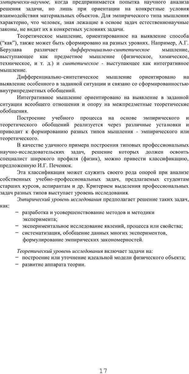 PDF. Мышление в дискуссиях и решениях задач. Милорадова Н. Г. Страница 17. Читать онлайн