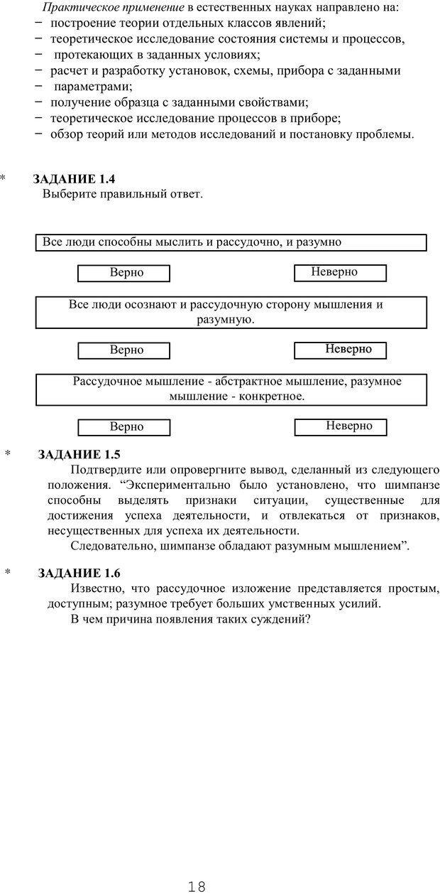 PDF. Мышление в дискуссиях и решениях задач. Милорадова Н. Г. Страница 18. Читать онлайн