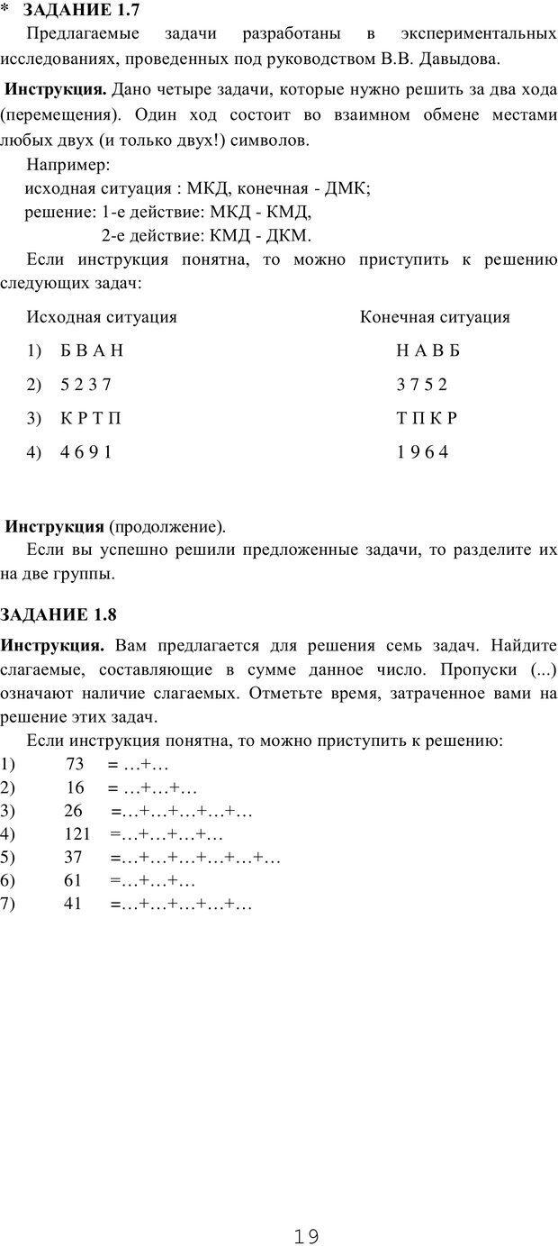 PDF. Мышление в дискуссиях и решениях задач. Милорадова Н. Г. Страница 19. Читать онлайн