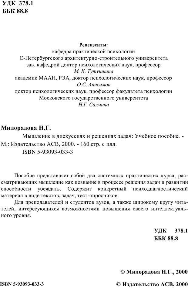 PDF. Мышление в дискуссиях и решениях задач. Милорадова Н. Г. Страница 2. Читать онлайн