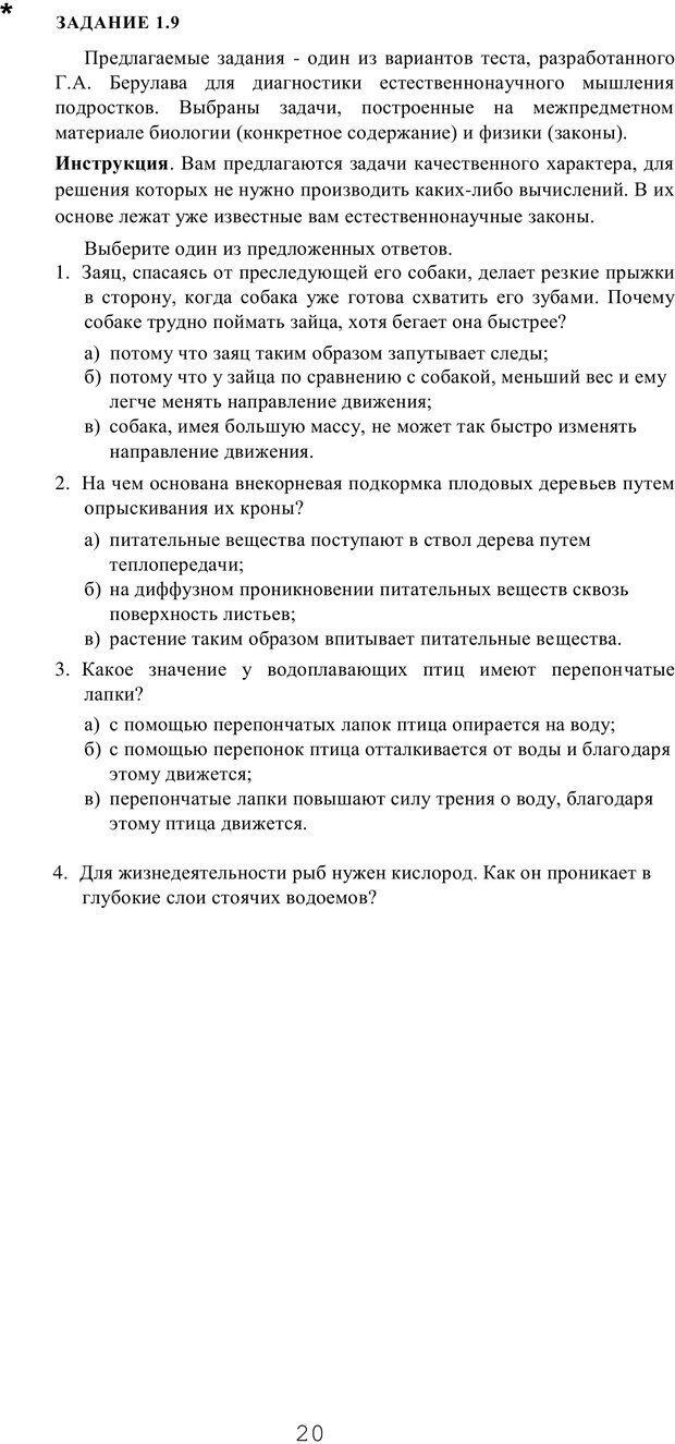 PDF. Мышление в дискуссиях и решениях задач. Милорадова Н. Г. Страница 20. Читать онлайн