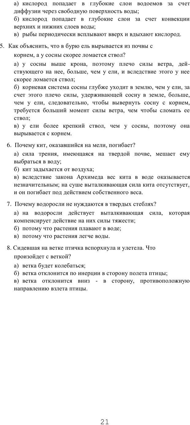 PDF. Мышление в дискуссиях и решениях задач. Милорадова Н. Г. Страница 21. Читать онлайн