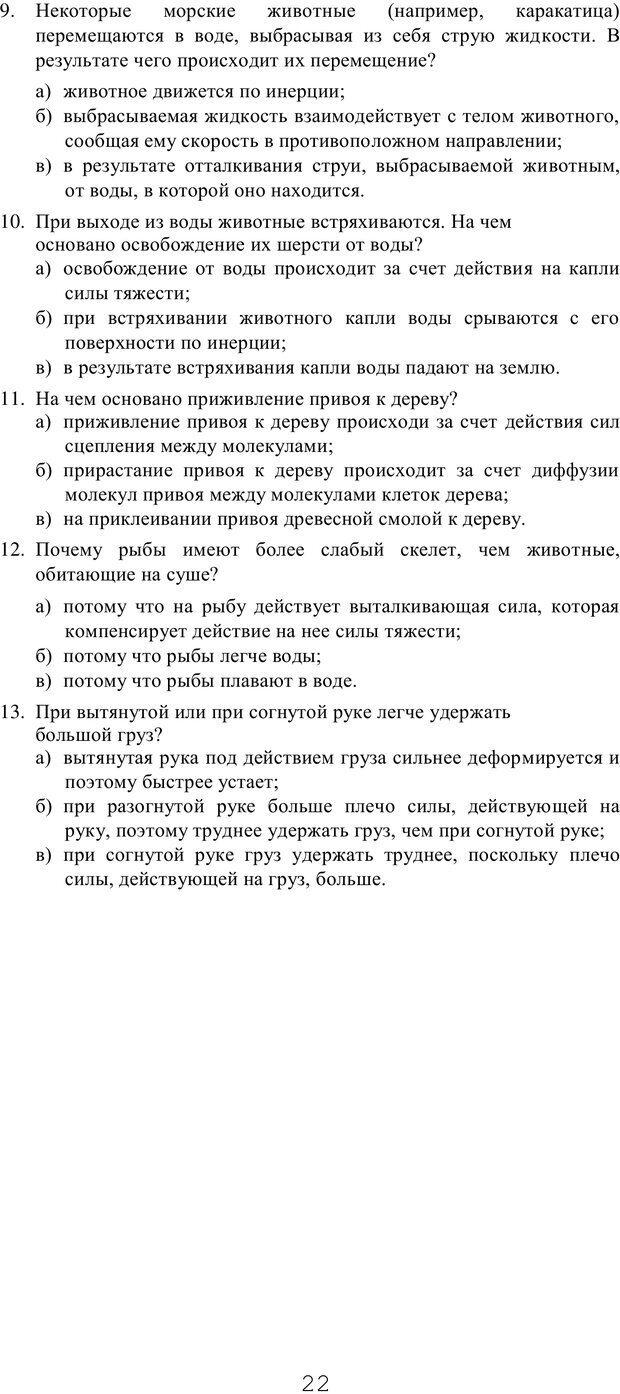 PDF. Мышление в дискуссиях и решениях задач. Милорадова Н. Г. Страница 22. Читать онлайн