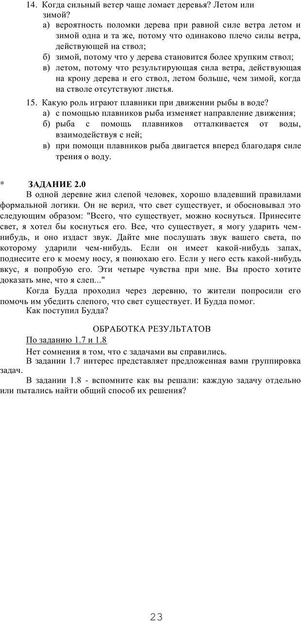 PDF. Мышление в дискуссиях и решениях задач. Милорадова Н. Г. Страница 23. Читать онлайн