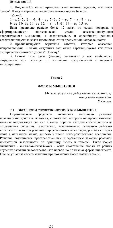 PDF. Мышление в дискуссиях и решениях задач. Милорадова Н. Г. Страница 24. Читать онлайн