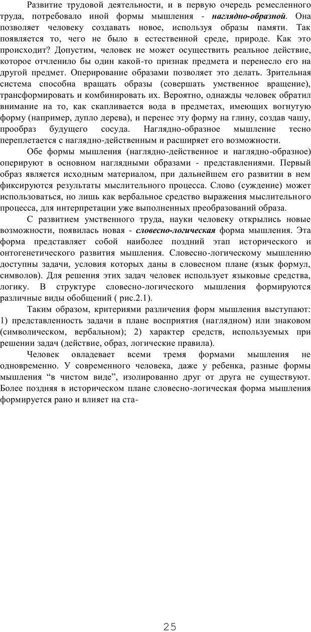 PDF. Мышление в дискуссиях и решениях задач. Милорадова Н. Г. Страница 25. Читать онлайн