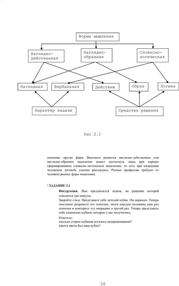 PDF. Мышление в дискуссиях и решениях задач. Милорадова Н. Г. Страница 26. Читать онлайн