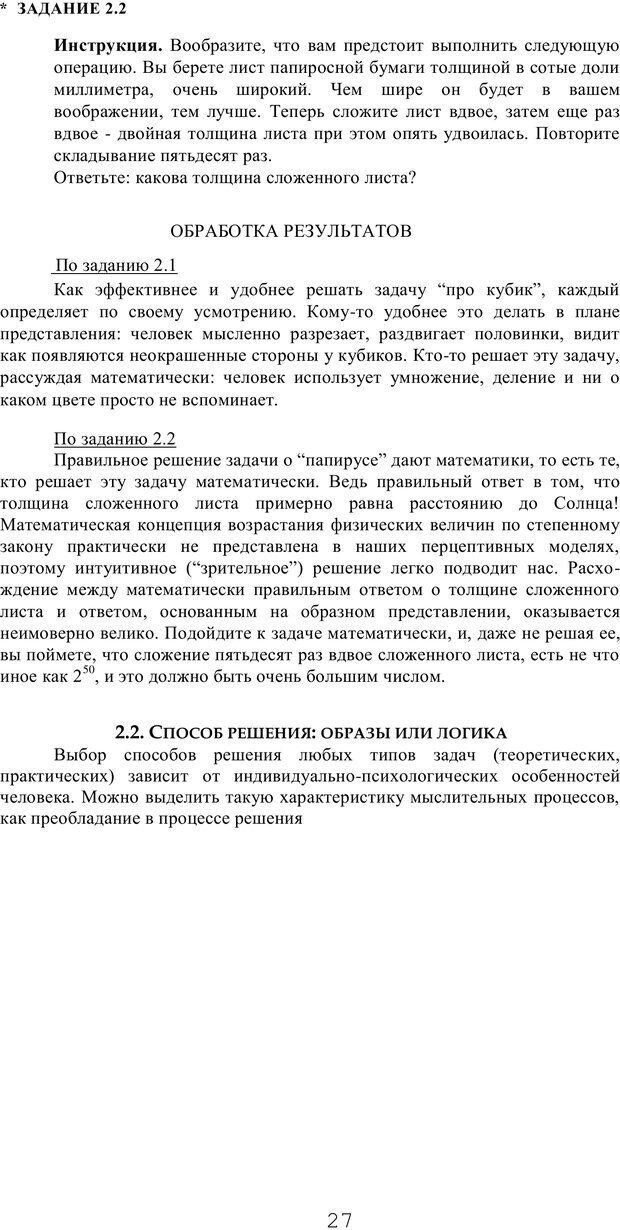 PDF. Мышление в дискуссиях и решениях задач. Милорадова Н. Г. Страница 27. Читать онлайн